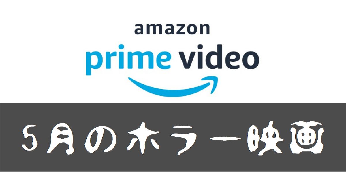 amazon プライム ホラー おすすめ